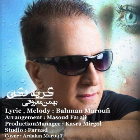 دانلود آهنگ بهمن معروفی گریه نکن