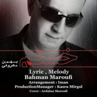 دانلود آهنگ بهمن معروفی خسته
