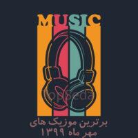 دانلود بهترین آهنگ های مهر ۱۳۹۹
