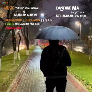 دانلود آهنگ محمد ولیسه داستان ما