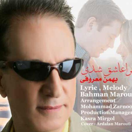 دانلود آهنگ بهمن معروفی چرا عاشق شدی