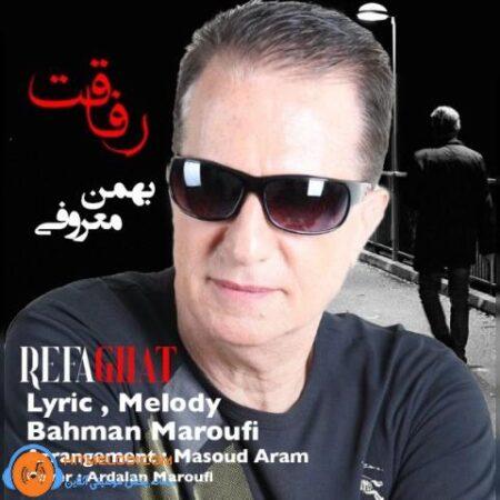 دانلود آهنگ بهمن معروفی رفاقت