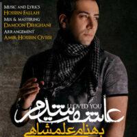 دانلود آهنگ بهنام علمشاهی عاشقت شدم