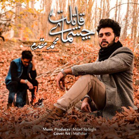 دانلود آهنگ محمد مقدم چشمای قاتلت