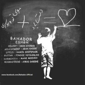 دانلود موزیک ویدیو بهادر عشق