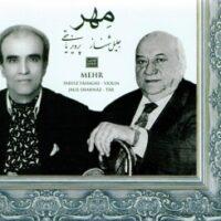 دانلود آلبوم پرویز یاحقی و جلیل شهناز مهر
