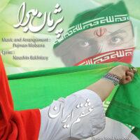 دانلود آهنگ پژمان مبرا عشقم ایران