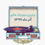 دانلود بهترین آهنگ های آذر ۱۳۹۹