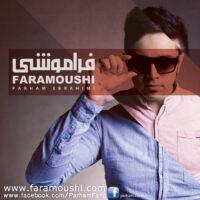 دانلود آلبوم پرهام ابراهیمی فراموشی