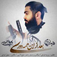 دانلود آهنگ پوریا احمدی و روزبه ایرانی بعد از این همه دوری