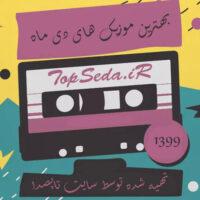دانلود بهترین آهنگ های دی ۱۳۹۹
