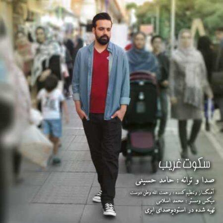 دانلود آهنگ حامد حسینی سکوت غریب