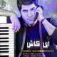 دانلود آهنگ حامد محمودزاده ای کاش
