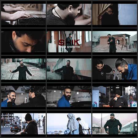 دانلود موزیک ویدیو مجید خراطها شیک