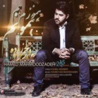 دانلود آهنگ حامد محمودزاده هنوز همونم