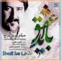 دانلود آهنگ حسام الدین سراج به نام باید عشق