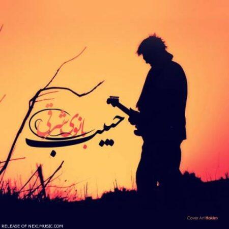 دانلود آهنگ حبیب بانو شرقی