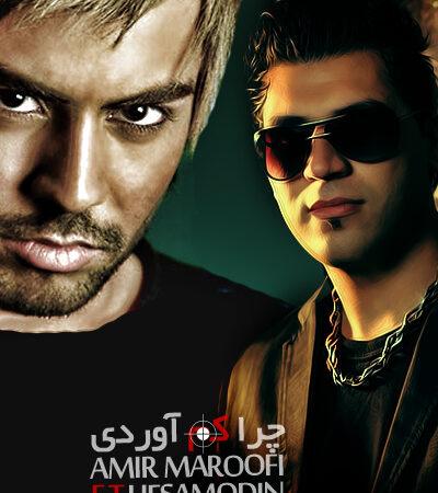دانلود آهنگ حسام الدین موسوی و امیر معروفی به نام چرا کم آوردی