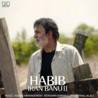 دانلود آهنگ حبیب به نام ایران بانو