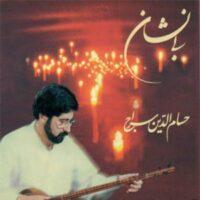 دانلود آلبوم حسام الدین سراج به نام بی نشان