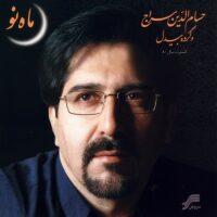 دانلود آلبوم حسام الدین سراج به نام ماه نو