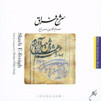 دانلود آلبوم حسام الدین سراج به نام شرح فراق