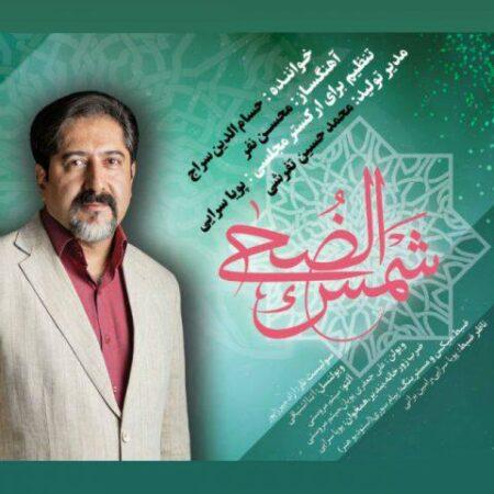 دانلود اهنگ حسام الدین سراج شمس الضحی