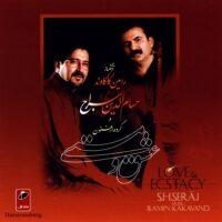 دانلود آلبوم حسام الدین سراج به نام عشق مستی