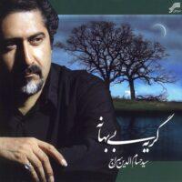 دانلود آلبوم حسام الدین سراج به نام گریه بی بهانه