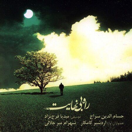 دانلود آهنگ حسام الدین سراج به نام راه بی نهایت
