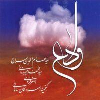 دانلود آلبوم حسام الدین سراج به نام وداع۱