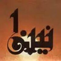 دانلود آلبوم حسام الدین سراج به نام نینوا