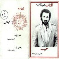 دانلود آلبوم حبیب افتاب مهتاب
