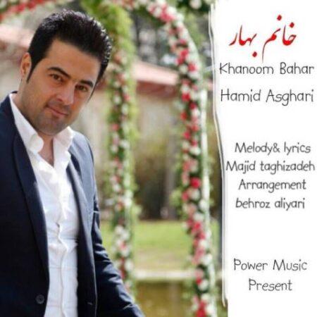 دانلود موزیک ویدیو حمید اصغری به نام خانوم بهار
