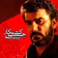 دانلود آلبوم حسین کشتکار به نام کویر خاطرات