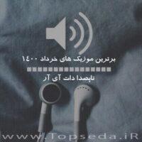 دانلود بهترین آهنگ های خرداد ۱۴۰۰