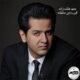 دانلود آلبوم حمید طالب زاده به نام ندای عاشقی
