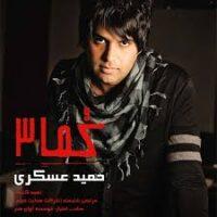 دانلود آلبوم حمید عسکری به نام کما۳