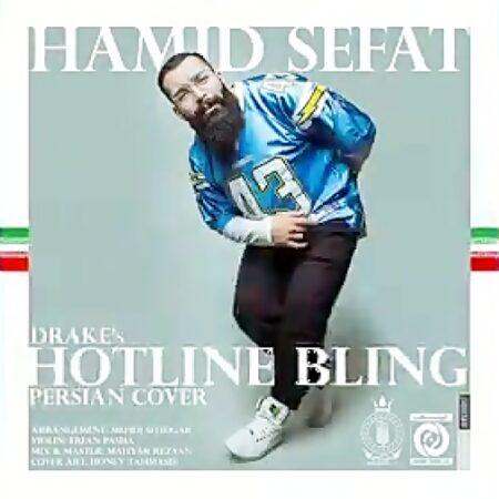 دانلود موزیک ویدیو حمید صفت به نام Hotline Bling