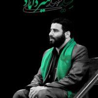 دانلود مداحی جدید سید مهدی میرداماد محرم ۱۴۰۰