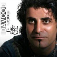 دانلود آلبوم داوود ملکی به نام اعتراف