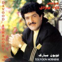 دانلود آلبوم داوود بهبودی به نام تویون مبارک