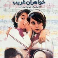 دانلود آلبوم خسرو شکیبایی فیلم خواهران غریب