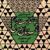 دانلود آلبوم خسرو شکیبایی به نام ۴۰ حکایت گلستان سعدی
